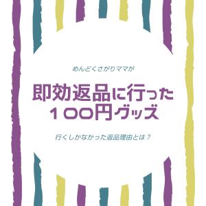 【ズボラママの日常】ショック!!!即効返品に行った100円グッズ