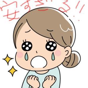 【300円以下の子供服も】安すぎるでしょ!?子供服Beeでおトクなクーポンでてます!!!
