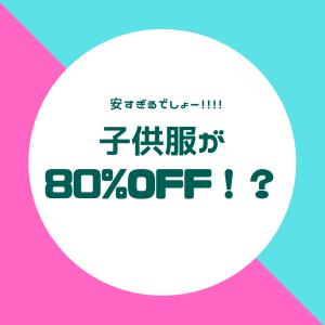【子供服が80%OFF!?】200円以下で可愛いTシャツ!760円でフォーマル3点セットも!!