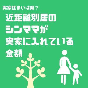 【シングルマザーの住まい】円満にお世話になる為?近距離別居で毎月家に入れてる金額