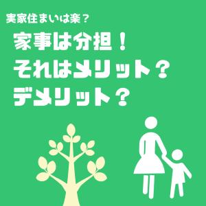 【シングルマザーの住まい】実家近く住まいシンママの家事事情