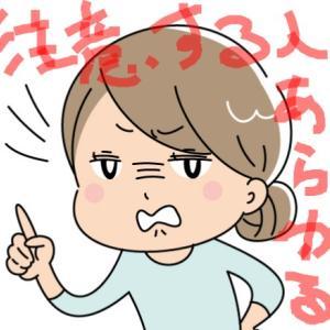 【ご近所トラブル】⑨ついに注意を受けた女の子と怒りの矛先