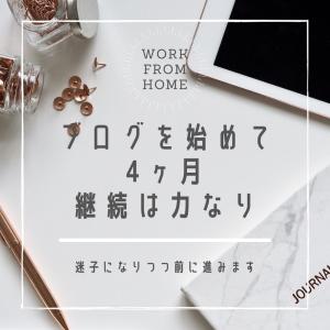 【ブログ運営4か月】PVや収益はどうなったのか。メンタルの維持が大事。