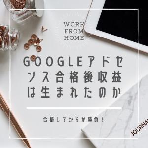 【Googleアドセンス】合格後収益は生まれたのか。