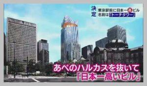 【日本一高いビル】トーチタワー 27年度に完成