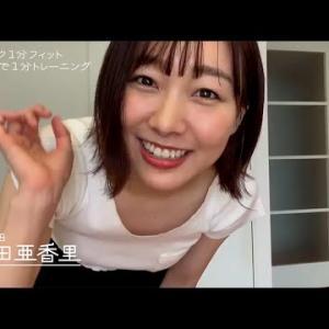 【イメチェン】須田亜香里がインスタ更新