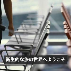 【コロナ関連】全世界からの入国解禁へ