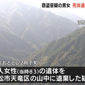 【犯人逮捕】浜松 女性遺体事件