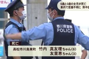 【続報】高松 26歳母親はしご酒のために6歳と3歳の姉妹を放置