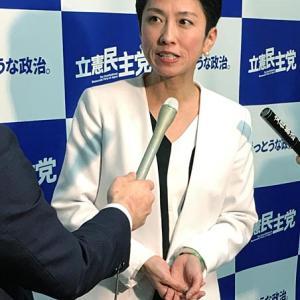 【遠吠え】蓮舫氏 中曽根元首相葬儀への約9600万円支出に「税金で納得してくれますか」