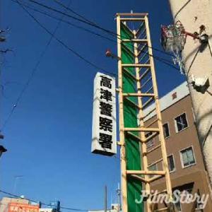 【新型コロナウイルス】神奈川県警高津署でクラスター拡大