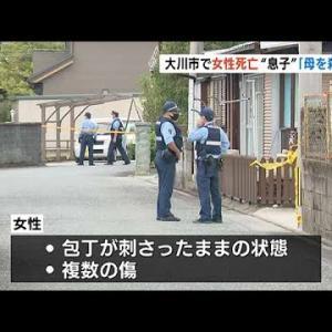 【衝撃】母親を殺害し通帳を奪った27歳無職男「母親がお金を持っているので使おうと思った。数十万円を遊興費に使った」(# ゚Д゚)(# ゚Д゚)(# ゚Д゚)(# ゚Д゚)
