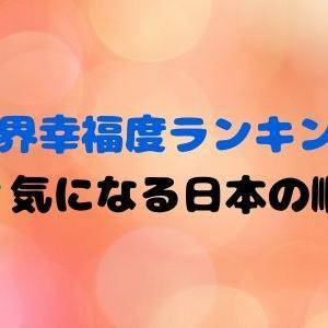 【悲報】日本、生き地獄だった 子供の幸福度ランキング、先進国で最下位( ;∀;)( ;∀;)( ;∀;)