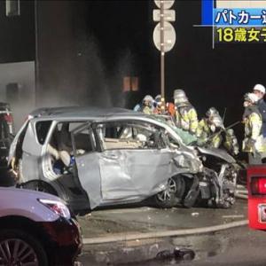 【炎上】パトカー追跡の車が軽に衝突 18歳女子大学生死亡 運転の男子大学生重症(`Δ´)(`Δ´)(`Δ´)