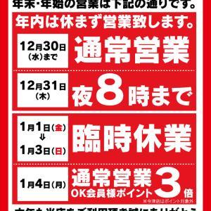 【悲報】スーパーの年始休業が拡大…三が日休業相次ぐ( ;∀;)( ;∀;)( ;∀;)