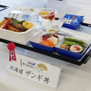 【衝撃】ANAの機内食 1か月で約5万食完売の大人気(@ ̄□ ̄@;)!!