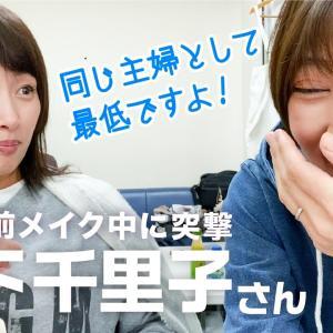 【衝撃】熊田曜子「セクシーエプロン」坂下千里子は「主婦として最低」wwww