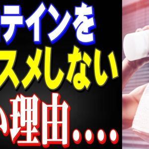 【衝撃】医者の警告「プロテインは飲むな」 筋肉はつかず腎臓を悪くする(゜o゜)(゜o゜)(゜o゜)