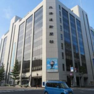 【炎上】大学の建物内に無断侵入…北海道新聞の女性記者逮捕('ω')('ω')('ω')