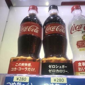 【悲報】東京オリンピック コカ・コーラ1本280円「ぼったくり…」wwww