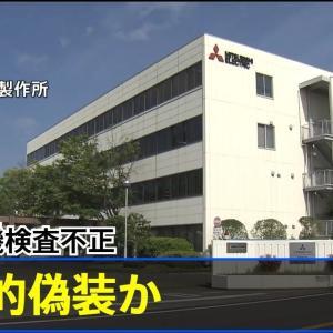 【衝撃】三菱電機の検査不正「30年以上」常態化か(# ゚Д゚)(# ゚Д゚)(# ゚Д゚)