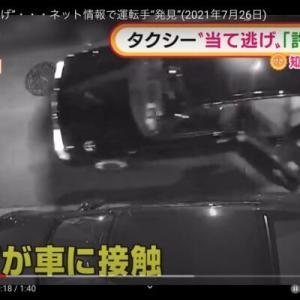 【炎上】当て逃げのタクシー ネット上で運転手発見(゜o゜)(゜o゜)(゜o゜)