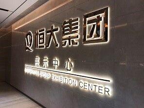【衝撃】中国バブル崩壊?不動産王手「恒大集団」破綻危機に(゜o゜)(゜o゜)(゜o゜)