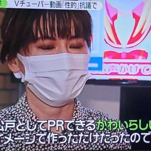 【衝撃】Vチューバー動画「性的」との指摘で削除(゜o゜)(゜o゜)(゜o゜)