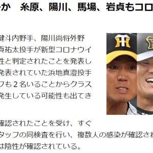 阪神クラスター10人抹消 ガチで終わり