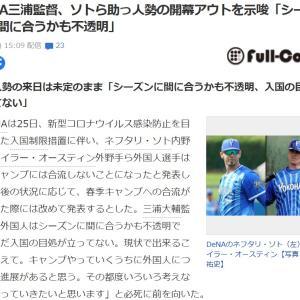横浜外国人開幕アウト!フロント大失態