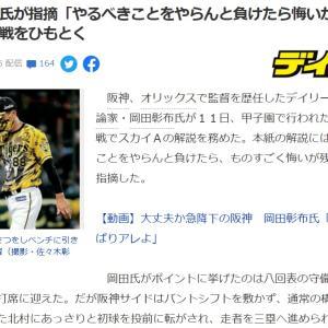 岡田の恐ろしい野球眼