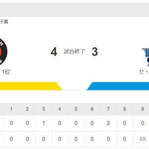 奇跡が起こる横浜戦