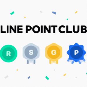LINEポイントクラブのマイランクによってLINE Payユーザーは二極化へ