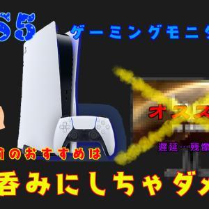 PS5おすすめゲーミングモニター情報に潜む間違い→疑問&独自解釈【パソコン対応】