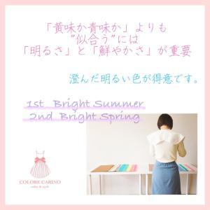 「黄味か青味か」よりも重要なことがある!!16タイプパーソナルカラー診断@香川高松