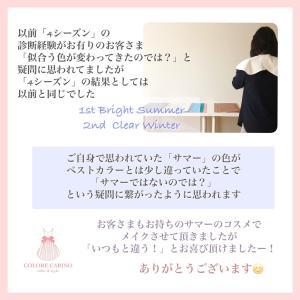 """【8月のご予約受付中】""""似合う色""""10年経ったら?"""