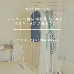 【8月ご予約受付中】サロンに洋服を!