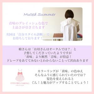 【8月ご予約受付中】カラーリングが左右する!?