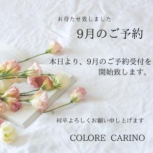 【9月のご予約】本日より受付開始します!