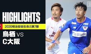 石井快征選手J1リーグ戦初ゴール!!サガン鳥栖 vs セレッソ大阪(2020年7月26日)