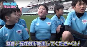 石井快征選手の面白い動画〜サガン鳥栖サポキッズにいじられる