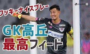 【他サポの反応】高丘陽平選手がサガン鳥栖から横浜F・マリノスへ完全移籍