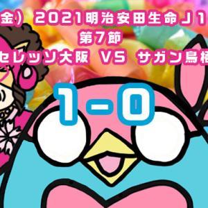 編集長が分析!サガン鳥栖vsセレッソ大阪戦レビュー|J1リーグ第7節2021年4月3日