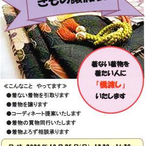 【きもの譲渡会】第6回 きもの譲渡会のお知らせ(緊急開催!)