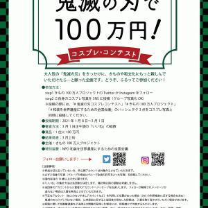 【きもの】鬼滅の刃コスプレコンテスト(きもの100万人プロジェクト)