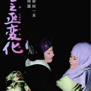 「雪之丞変化」(1963)