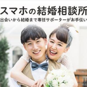 【業界最安値!?】オンライン結婚相談所naco-do(ナコード)の評判と口コミ