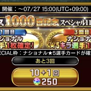 【ウイコレ】リリース1000日記念スペシャルガチャ挑戦!結果は!?