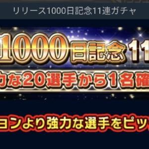 【ウイコレ】リリース1000日記念11連ガチャ!結果は?