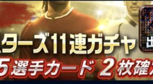 【ウイコレ】MVP出現率アップのファイブスターズガチャ!結果は?